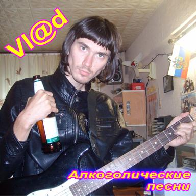 Vl@D - Алкоголические песни (2013)